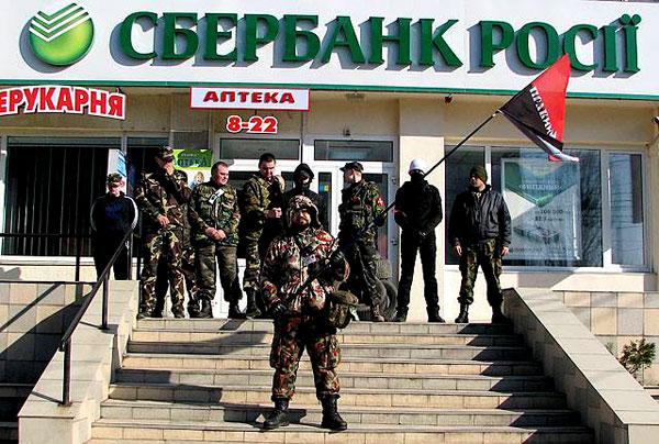 Боевики «Правого сектора» под дверями Сбербанка РФ