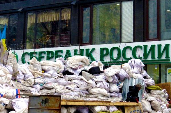 Сбербанк РФ оккупирован боевиками «Правого сектора»