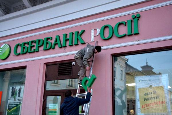 Боевики «Правого сектора» демонтируют вывеску Сбербанка РФ