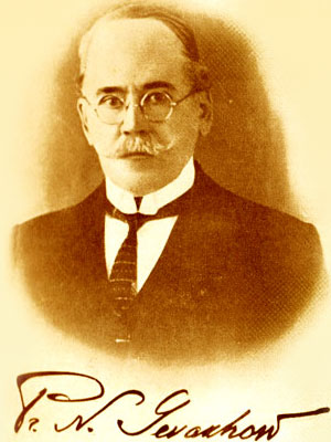 Князь Николай Давыдович Жевахов