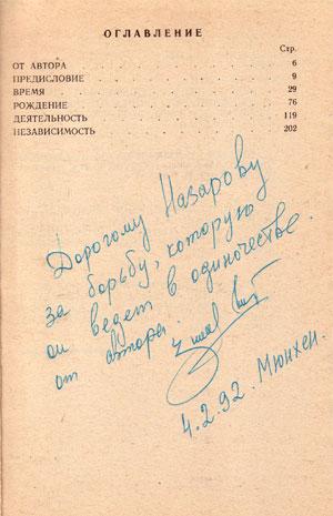 Эдуард Оганесян. Век борьбы. Автограф