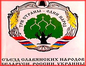 Съезд славянских народов Беларуси, России, Украины