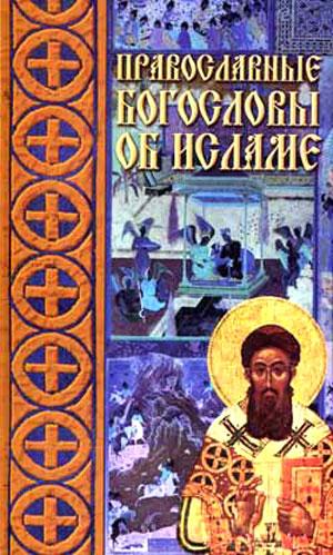 Православные богословы об исламе