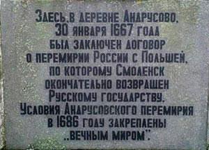 Андрусовское перемирие между Россией и Речью Посполитой