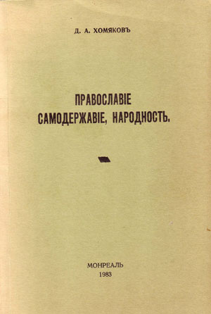 Д.А. Хомяков. Православие, самодержавие, народность. Монреаль, 1983