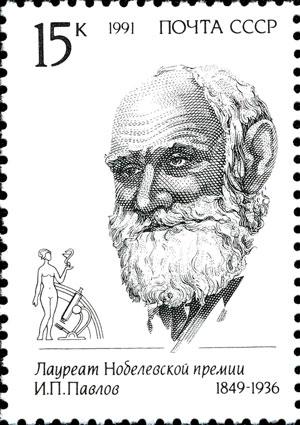 Почтовая марка лауреата Нобелевской премии И.П. Павлов