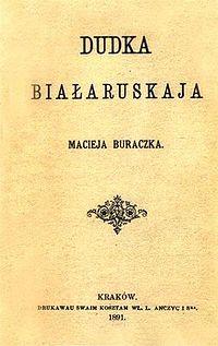 «Дудка белорусская». Книга, положившая начало новой белорусской литературе, как и все произведения Богушевича, напечатана «белорусской» латиницей.
