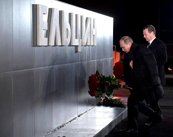 Путин и Медведев возлагают цветы к Ельцин-центр