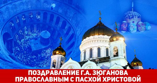 Поздравление Зюганова православным с Пасхой Христовой