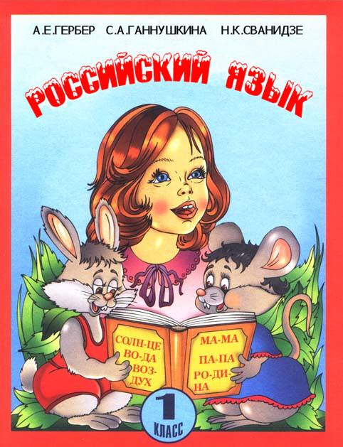 Ужосы образования (горе от ума:) - Страница 15 Book_rossijskij_yazyk
