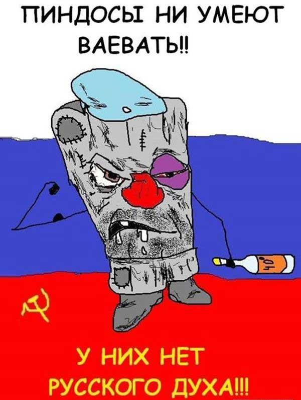 Картинка с украинского сайта о состоянии армии РФ