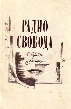 """Радио """"Свобода"""" в борьбе за мир"""