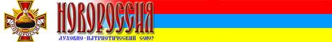 Духовно-патриотический Союз Новороссия