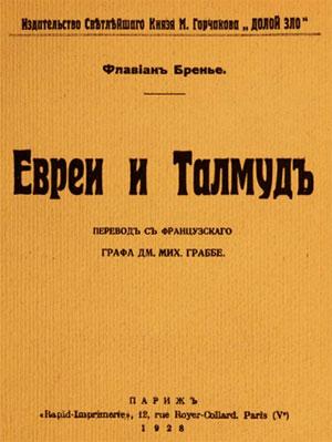 Евреи и Талмуд. Флавиан Бренье.