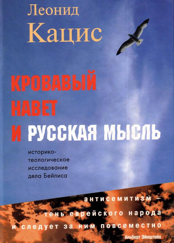 Леонид Кацис. Кровавый навет и русская мысль
