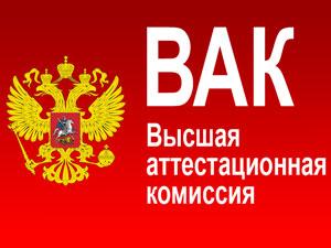 ВАК. Высшая аттестационная комиссия