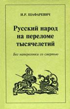 И.Р. Шафаревич. Русский народ на переломе тысячелетий. Бег наперегонки со смертью