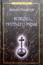 Назаров М. Вождю Третьего Рима