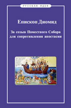 Епископ Диомид. За созыв Поместного Собора для сопротивления апостасии