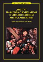 Диспут Назарова с Кацманом о православном антисимитизме