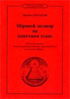 Назаров М. Мiровой заговор на конечном этапе
