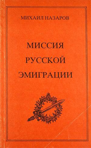 Миссия Русской Эмиграции. Михаил Назаров.