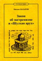 Назаров М. Закон об экстремизме и Шулхан Арух