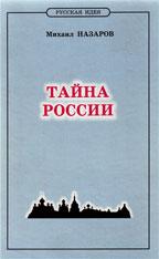 Назаров М. Тайна России