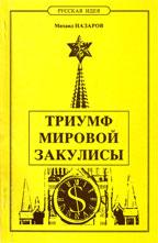 Назаров М. Триумф мiровой закулисы