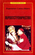 Савва (Янич), иеромонах. Вероотступничество