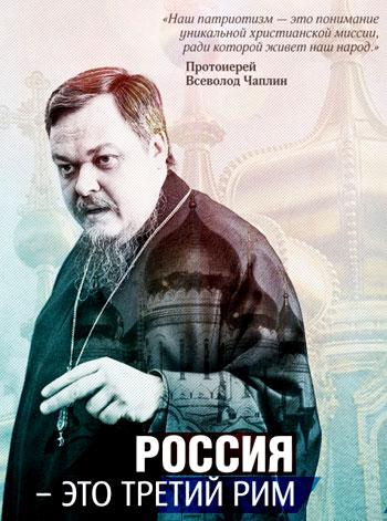 Всеволод Чаплин: Россия – это единственный центр непорабощенной цивилизации
