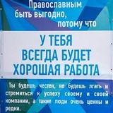 Европравославие