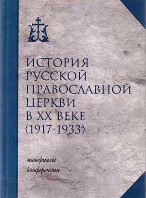 ИСТОРИЯ РУССКОЙ ПРАВОСЛАВНОЙ ЦЕРКВИ В ХХ ВЕКЕ (1917-1933 гг.)