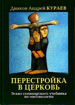 Кураев. Перестройка в Церковь