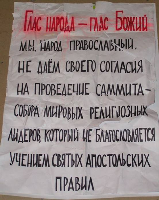 """Плакат группы верующих, протестовавших против проведения """"Саммита-2006"""". Проблемы РПЦ МП"""