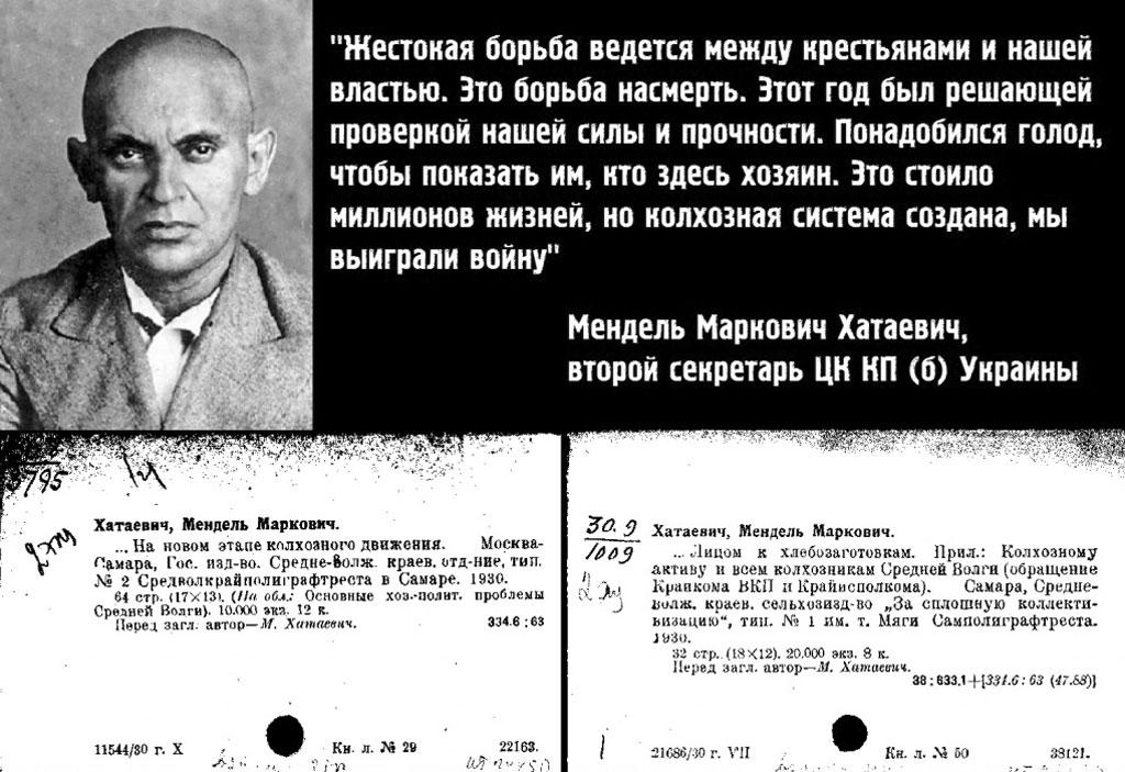 Мендель Хатаевич