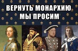 Вернуть монархию мы просим