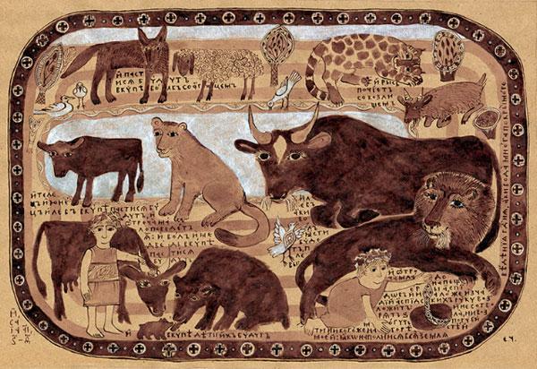 Е.И. Черкасова. Пророчество Исайи (Ис 11:6-9) о животных