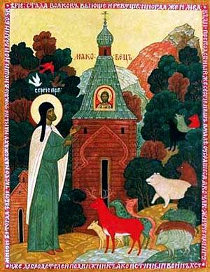 Преподобный Сергий Радонежский с животными