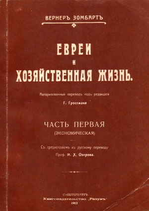 В. Зомбарт. Евреи и хозяйственная жизнь
