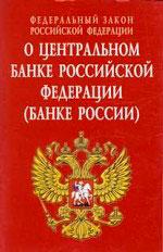 О центральном банке Российской Федерации