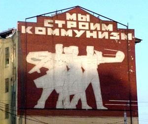Мы строим коммунизм