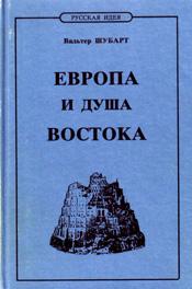Книга: Европа и душа Востока
