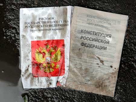 Незаконно принята новая конституция РФ