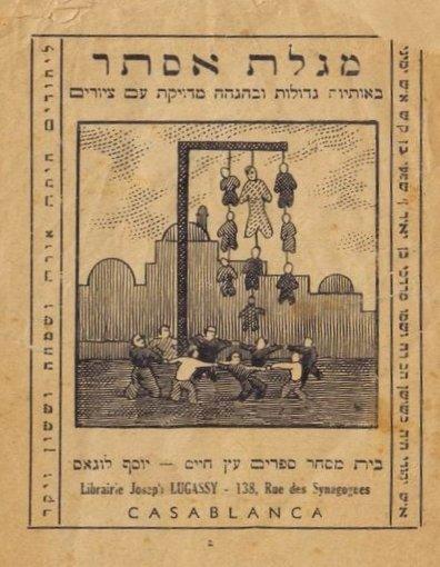 Повешенный персидский царедворец Аман с детьми и пляшущие вокруг евреи