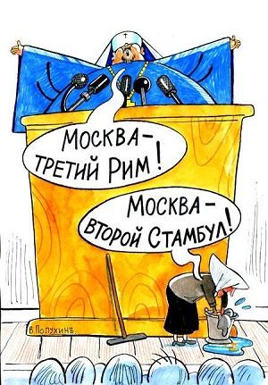 Москва - Третий Рим или Второй Стамбул?