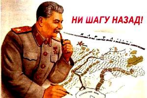Плакат: Сталин. Ни шагу назад!