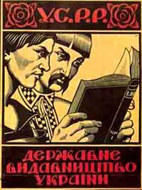Державне видавництво України
