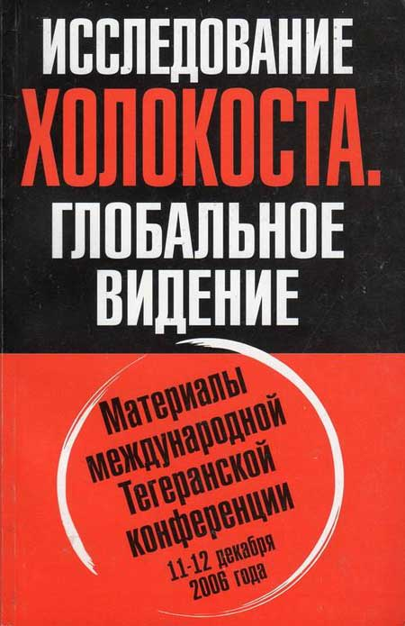 Исследования холокоста. Глобальное видение