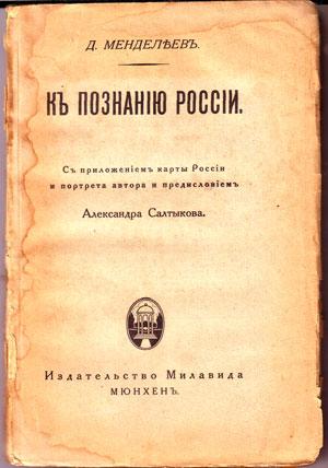Первое переиздание книги Д.И. Менделеева в эмиграции в 1924 г.